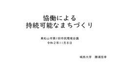 東松山市市民環境会議当日資料_01a