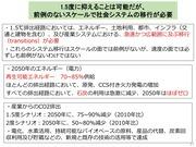小西雅子(WWFジャパン)_05