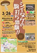 シイタケ駒打ち体験