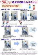 手洗い×睡眠・食事×運動・笑顔_01