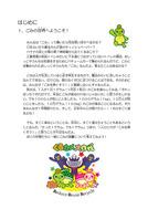 子ども版ごみ処理基本計画(小金井市)_36