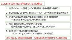 CSS付き石炭火力が使えない5つの理由