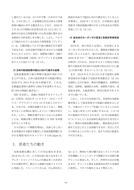 市民版環境白書2020グリーンウォッチ_06