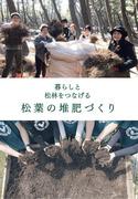 松葉の堆肥づくりマニュアル表紙