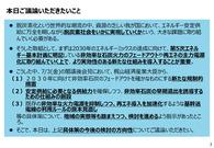 26回総エネ調小委資料_1