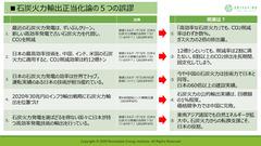 自然エネルギー財団202002_03