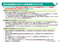 電気事業温暖化対策評価資料集_3