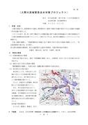 2020年度当初主要な施策(県土整備部)_01
