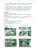 神泉の郷有機農業推進協議会2