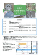 170209アライグマ捕獲従事者養成研修会チラシ_ページ_2