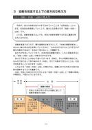 川越市協働指針(第3版))_5