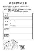 GT研修会(裏)
