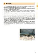 ●野生鳥獣被害防止マニュアル(中型獣類編)農林水産省201803_5