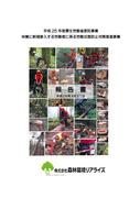 平成25年度厚生労働省委託事業報告書表紙