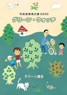 市民版環境白書2020グリーンウォッチ