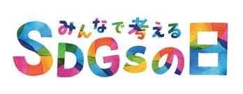 みんなで考えるSDGsの日
