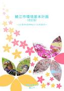 抜萃・鯖江市環境基本計画改訂版(2,017年3月)_ページ_01