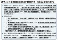 26回総エネ調小委資料_3
