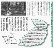 川越市広報20030625_1