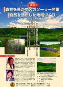 181202太陽光発電講演会ポスター