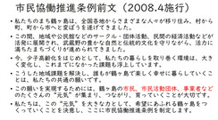 東松山市市民環境会議当日資料_07a