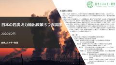 自然エネルギー財団202002_01