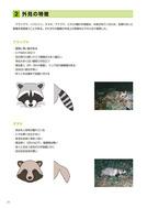 ●野生鳥獣被害防止マニュアル(中型獣類編)農林水産省201803_2