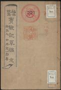 稲作改良実験記草稿(中井太一郎)