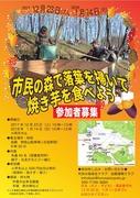 落ち葉掃き焼き芋2017