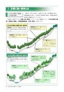 災害に強い森林づくり指針(長野県)shishin_8_01