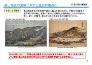 嵐山地区の歴史的経緯_ページ_3