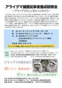 170209アライグマ捕獲従事者養成研修会チラシ_ページ_1