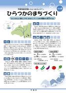 平塚市総合計画(子ども版)_9