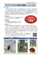 クビアカツヤカミキリ発見大調査マニュアル2021_1