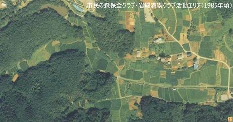 1985入山空中写真