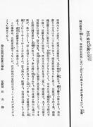 江戸時代豆腐の定寸jpegOutput