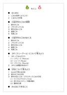 子ども版ごみ処理基本計画(小金井市)_35