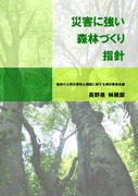 災害に強い森林づくり指針(長野県)shishin_8