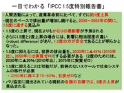 小西雅子(WWFジャパン)_01