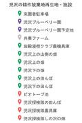 児沢ブルーベリー園広域地図2