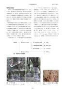 日本植物園協会誌50号_2