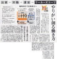 東京新聞20201011_1