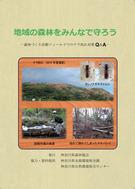 地域の森をみんなで守ろう(神奈川県)_01