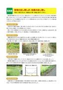 丹南地域鳥獣害対策マニュアル(イノシシ編)2011年2月_ページ_3