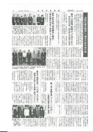 20201125_日本労協新聞