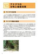 ●野生鳥獣被害防止マニュアル(中型獣類編)農林水産省201803_4
