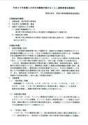 神泉の郷有機農業推進協議会1