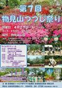 第7回物見山つつじ祭り(20190427)