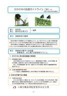 かかり木処理ガイドライン_1