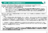 電気事業温暖化対策評価資料集_2